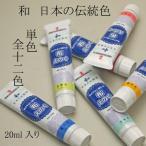 623316s 布えのぐ 20mlチューブ入り 和 日本の伝統色 単色選択 【メール便対応】