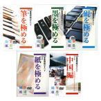 書道書籍 天来書院 DVD 筆墨硯紙のすべて 全五巻セット/メール便対応可(800210) 書道参考書籍