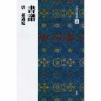 中国法書選  38  書譜