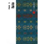 中国法書ガイド  38