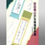 810174 狩田巻山かな条幅範例集 A4判 108頁  日本習字普及協会 【メール便対応】