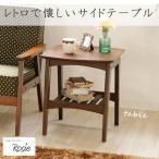 レトロで懐かしいサイドテーブル 天然木 送料無料
