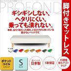 脚付きマットレス ベッド ポケットコイル ギシギシしない  シングル 日本製