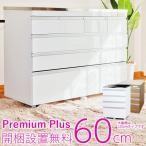 ショッピングキッチン キッチンカウンター 60 収納 食器棚 日本製 レンジ台  本州と四国は開梱設置料込み