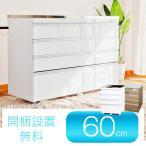 キッチンカウンター 60 収納 食器棚 日本製 レンジ台 完成品 南東北〜関西は開梱設置料込み