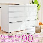 ショッピングキッチン キッチンカウンター 90 収納 食器棚 日本製 レンジ台  本州と四国は開梱設置料込み