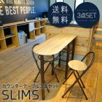 ハイテーブルセット SLIMS  カウンターテーブル 3点セット  カウンター チェア セット  CT-1200 送料無料