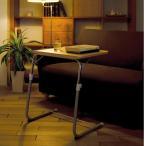 サイドテーブル 高さ、角度を変えられる フォールディングテーブル 折りたたみ式