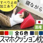 クッション枕 寝ながら快適スマホクッション枕 日本製 国産 寝ながらスマホ 枕 すべり止め クッション 快適 クッション お昼寝クッション ゴロ寝 ごろ寝