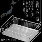 ショッピングかご 水切りかご 燕三条  大サイズ Lサイズ SUI-715 SUIマイスター 日本製 水切りラック ステンレス製 シンプルな水切りかご サビに強い