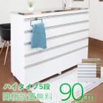 ステンレスキッチンカウンター ステンレス天板の頑丈キッチンカウンター90 プレミアムハイタイプ5段引き出し coolith90 ハイタイプ 高さ100センチ 完成品