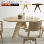 直径120cmの丸テーブルダイニングテーブル 単品 幅120cm 4人掛け 丸型 円形 高級  幅120 4人〜6人掛け 無垢材 突き板 北欧 ブラウン ホワイト 大川家具