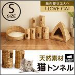 猫 雑貨 ねこ ネコ グッズ 遊具 ほっこり 短いトンネル 猫おもちゃ 天然素材