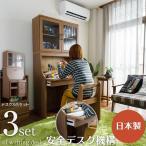 ライティングデスク ビューロー 「planche」 3点セット   デスク+上置きラック+専用椅子   学習机