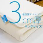 年中サラッとモチモチ 硬くならない低反発マットレス 日本製   3cm厚 キングサイズ   高品質 寝心地