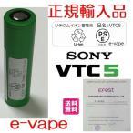 Sony US18650 VTC5 2600mAh Li-Mn 30A Pulse-60A  IMR リチウムマンガンバッテリー  2本組