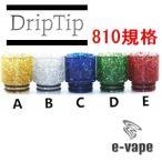 レジン ドリップチップ 810 DripTip