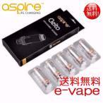 Aspire Cleito/K4用 0.27Ω/0.4Ωコイル 5個セット 交換コイル 送料無料