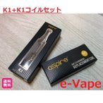 Aspire K1 +コイルセット 全国送料無料