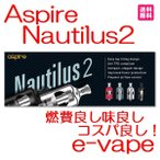 Aspire Nautilus 2  Stainless Steel