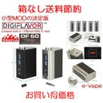 Digiflavor DF 60 TC MOD 1700mAh 箱なし送料節約