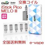 Eleaf Melo Ijust 2  Melo3 AspireAtlantisTritonコイル  iStick Pico Mega ピコ送料無料
