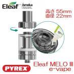 ショッピングパイレックス Eleaf MELO III   melo3 Mini 2ml  4ml 全国送料無料