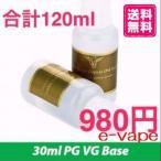 30ml X4 120Ml HG E-Juice E-Liquid  PG and VG Base