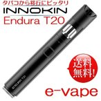Innokin  イノキン  エンデュラ T20 Endura T20 1500mAh MTL スターターキット  シルバー