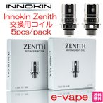 Innokin Zenith 交換用コイル 5個セット イノキン ゼニスタンク