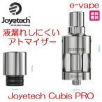 Joyetech Cubis PRO 液漏れしないアトマイザー