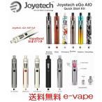 Joyetech eGo AIO Kit 送料無料