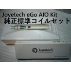 Joyetech eGo AIO Kit+標準交換コイルセット後で探すの面倒なコイルをセットに