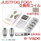 JUSTFOG - FOG1交換コイル Organic cotton coil for FOG1  MTL  0.8Ω