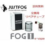 JUSTFOG FOG1 リペアチューブ スペアタンク 2個セット
