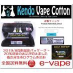ケンドーコットンKendo Vape Cotton Gold Edition 新パッケージ 送料無料2019/8KendoCotton