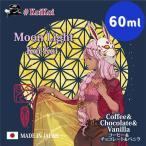 Moon Light Koi-Koi 月見 来々60ml【MK Lab】ムーンライト コイコイ ツキミ エムケー ラボ