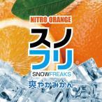NITRO ORANGE 20ml【SNOW FREAKS】ニトロオレンジ スノーフリークス