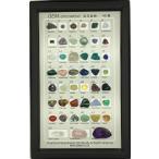 ジェムストーン 宝石鉱物標本 45種 コレクション 贈り物 プレゼン...--5184