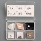 岩石標本 造岩鉱物 6種セット