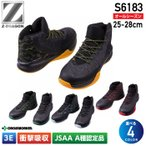 Z-DRAGON 安全靴 S6183 セーフティシューズ ミドルカット 紐タイプ 作業靴 自重堂