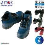 アイトス 安全靴 ハイカット ブーツタイプ 51704 セーフティシューズ ブーツなのに軽くて動きやすい