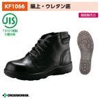 ノサックス 安全中編上靴 KF1066 安全靴 黒 男女兼用 作業靴【29cm】