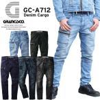 【送料無料】デニムカーゴパンツ 作業着 グランシスコ GC-A712【年間】ジーパン ズボン かっこいい 作業服 タカヤ商事