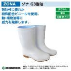 厨房靴/ゾナG3耐油長靴 白/弘進ゴムZONA/男女兼用・メンズ・レディース
