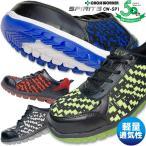 安全靴 スニーカータイプ ローカット 軽量 通気性 かっこいい CW-SP1 鋼製先芯入り おしゃれ 作業靴 作業用 作業服 クロスワーカーオリジナル SPIRITS(50周年)