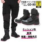 安全靴 半長靴 GD-80 マジック式 マジックタイプ  シューズ ブーツ ジーデージャパン GD JAPAN  おしゃれ 耐滑 軽量 樹脂先芯 黒 ブラック JSAA A種 安全ブーツ
