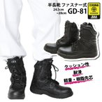 安全靴 半長靴 GD-81 ヒモ+ファスナー式 ヒモタイプ シューズ ブーツ GD JAPAN ジーデージャパン おしゃれ 耐滑 軽量 樹脂先芯 黒 ブラック JSAA A種 カモフラ柄