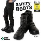 安全靴/セーフティブーツ/ジーデージャパンGD-10/樹脂先芯/JIS S規格適合/男女兼用・メンズ・レディース