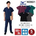 【送料無料※代引き不可】ミズノ スクラブ MZ0021 MZ-0021 男女兼用 メンズ レディース 医療用白衣 医者 看護士 看護師 MIZUNO ネコポス